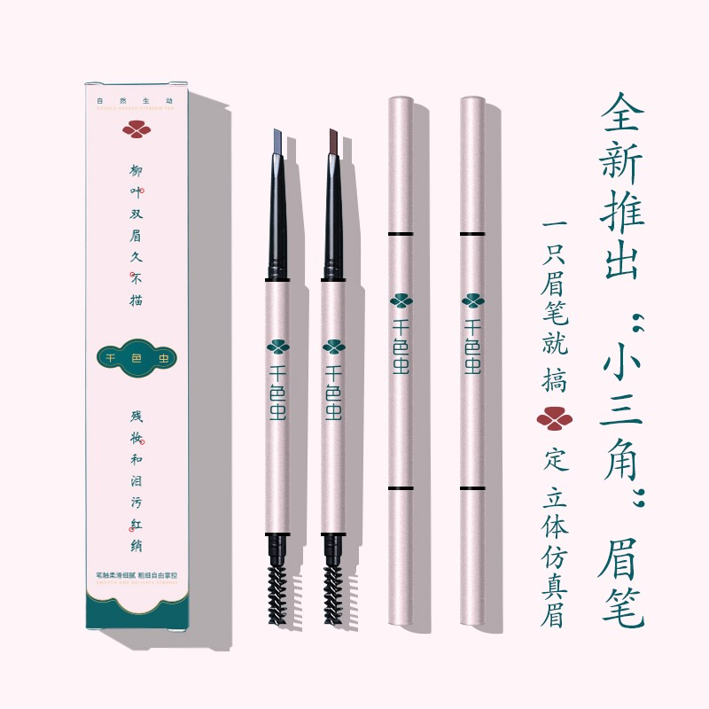 Small triangle eyebrow pencil